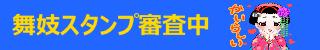 審査中.png